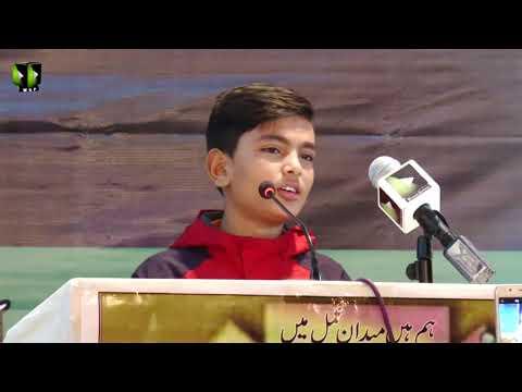 [Munqabat] Fikr e Toheed   Baradar Muzamil - Urdu