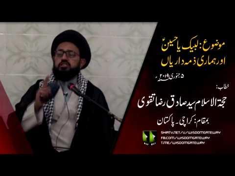 [Majlis] Labbaik Ya Hussain Or Hamari Zimdari | H.I Sadiq Taqvi - Urdu