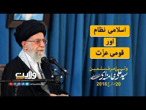 اسلامی نظام؛ اور قومی عزّت | Farsi Sub Urdu