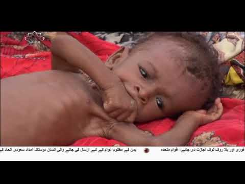 [15Jan2019] سعودی فوجیوں کے ہاتھوں یمن میں امدادی اشیا کی چوری  - Urdu
