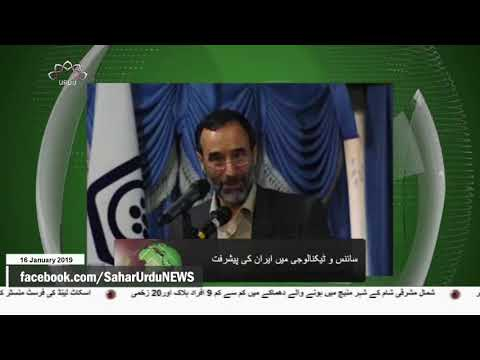 [16Jan2019] ایران ایٹامک فورس مائیکرو اسکوپ تیار کرنے... - Urdu
