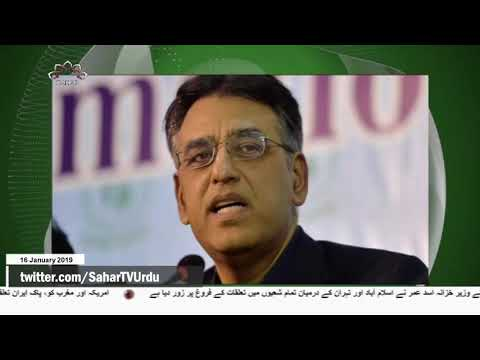 [16Jan2019] امریکہ پاک ایران تعلقات میں رکاوٹ نہ ڈالے، اسد عمر  - Urdu