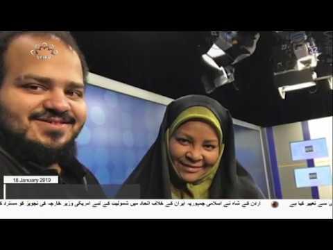 [18Jan2019] امریکا کا غیرانسانی سلوک ، صحافی مرضیہ ہاشمی ... - Urdu