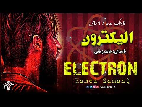 Hamed Zamani - Electron    نماهنگ الکترون حامد زمانی   Farsi