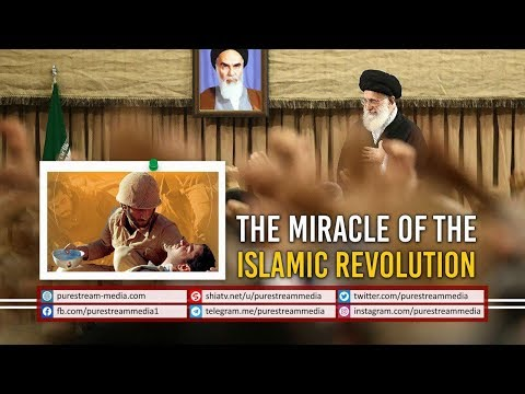 The Miracle of the Islamic Revolution | Farsi Sub English