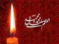 Ya man arju - Dua for the month of Rajab - Arabic