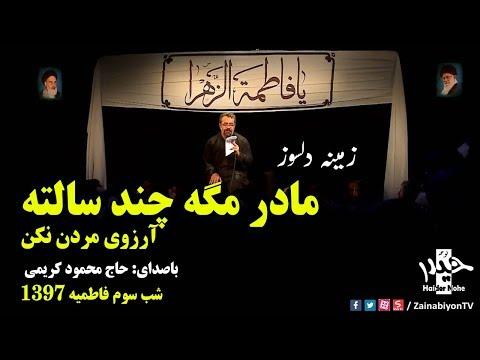 مادر مگه چند سالته آرزوی مردن نکن - محمود کریمی   فاطمیه 97 - Farsi