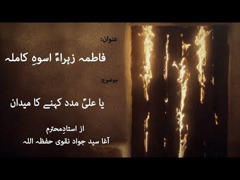 [Fatima Zahra (A.S) Uswa-e-Kamila Dars 02] Topic: Ya Ali a.s Madad kehny ka maidan  Ustad Jawad Naqvi 2019 -Urdu