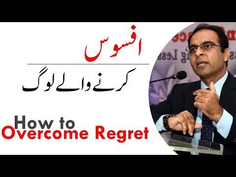 How to Overcome Regrets   Qasim Ali Shah -Urdu