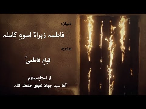 [Fatima Zahra (A.S) Uswa-e-Kamila Dars 06] Topic: Qayam-e-Fatimi (s.a)   Ustad Syed Jawad Naqvi Feb. 201
