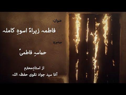 [Fatima Zahra (A.S) Uswa-e-Kamila Dars 07] Topic:Hamasa-e-Fatimi (S.A)   Ustaad Syed Jawad Naqvi Feb. 20