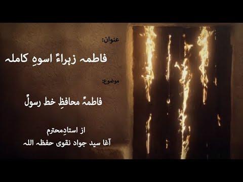 [Fatima Zahra (A.S) Uswa-e-Kamila Dars 08] Topic: Fatima (s.a) Muhafiz-e-Khat-e-Rasol   Ustaad Jawad Naq