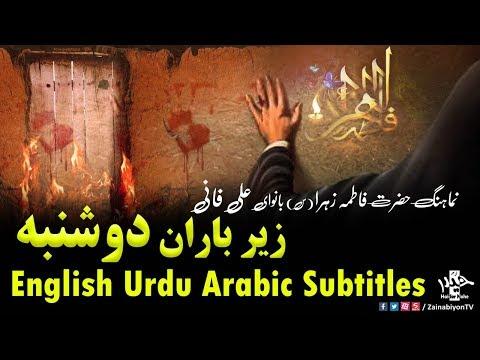 زیر باران دوشنبه - علی فانی   Farsi sub Urdu English Arabic