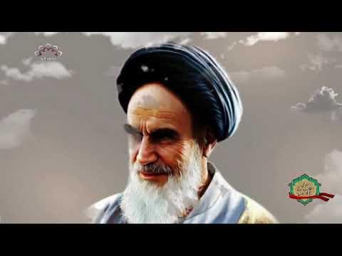 [11Feb2019] امام خمینی رحمۃاللہ کے کچھ جملے - اسلامی انقلاب کے 40 سال  - Urdu