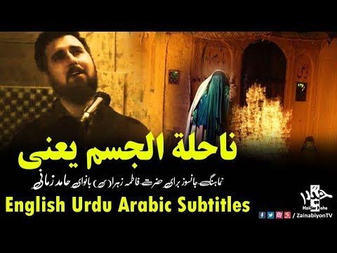 ناحله الجسم یعنی - حامد زمانی   Farsi sub English Urdu Arabic