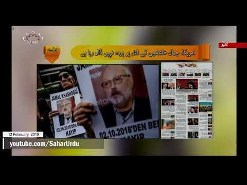 [12Feb2019] امریکہ، جمال خاشقجی کے قتل پر پردہ نہیں ڈال رہا ہے - Urdu