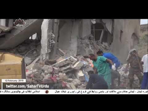 [12Feb2019] یمن پر وحشیانہ سعودی جارحیت  - Urdu