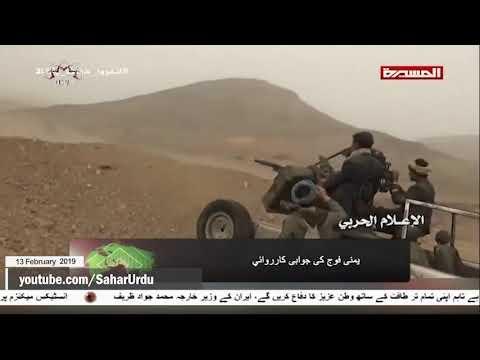 [13Feb2019] جوابی کارروائی، جنوبی سعودی عرب میں فوجی - Urdu