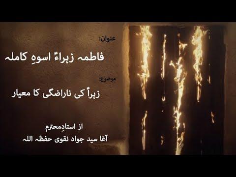 Fatima Zahra (A.S) Uswa-e-Kamila Dars 17 Topic:Zahra(A.S) Ki Narazgi Ka Meyar    Ustad Syed Jawad Naqvi