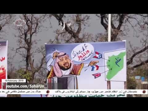 [19Feb2019] بن سلمان کے پرجوش استقبال سے پاکستانی عوام کے جذبات کو ٹھیس