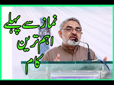[ Clip] Before and after offering Namaz    H.I Syed Ali Murtaza Zaidi -Urdu