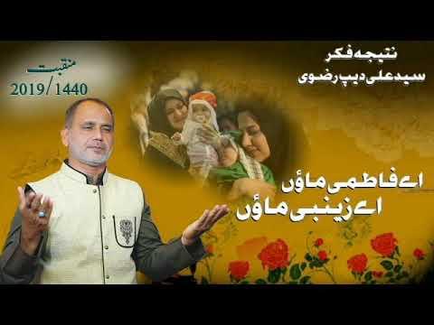 صؤتی - منقبت - اے فاطمی ماؤں اے زینبی ماؤں - سید علی دیپ رضوی - 2019/1440 -