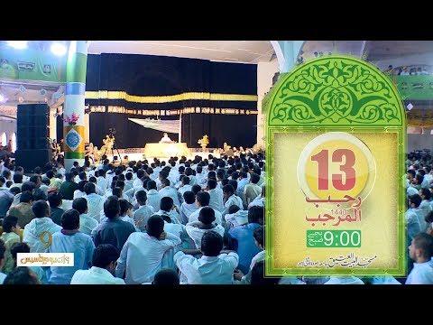 13 Rajab 1440 Promo (Jashn e Molud e Kaaba)  Urwatul Wusqa  2019-Urdu