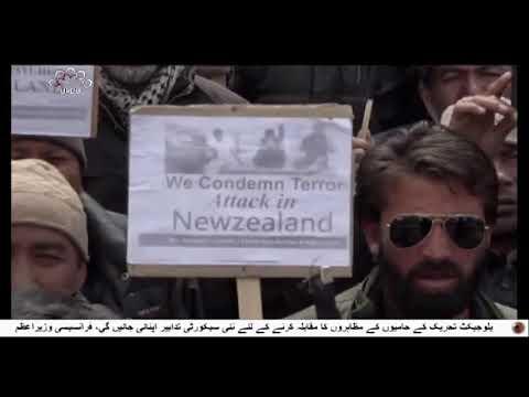 [18Mar2019] نیوزیلینڈ دہشت گردانہ حملے کی مذمت  - Urdu