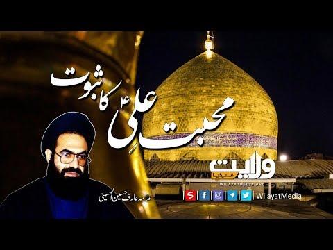 محبتِ علیؑ کا ثبوت | شہید قائد، علّامہ عارف حسین الحسینیؒ | Urdu