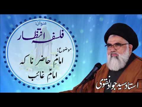 [Falsafah-e-Intizar] Topic: Imam-e-Hazir na ka Imam-e-Gaib   Falsafah-e-Intizar Ustad Syed Jawad Naqvi- Urdu