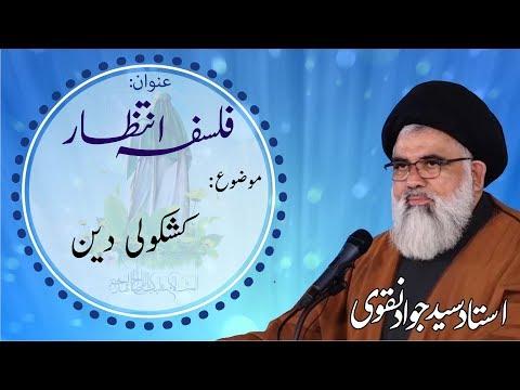 [ Falsafah-e-Intizar 02] Topic: Kashkoli Deen   By Ustad Syed Jawad Naqvi March25, 2019-Urdu