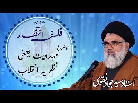 [Falsafah-e-Intizar Dars 3]Mahdaviat yani nazarya e Inqalab  Ustad Syed Jawad Naqvi 2019-urdu