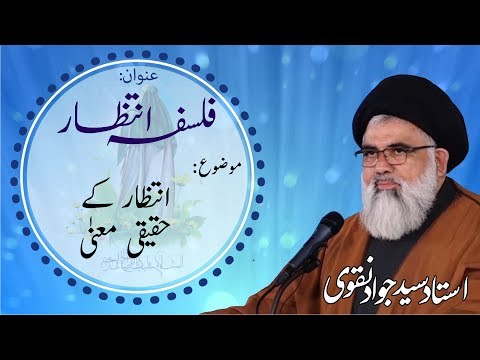 [Falsafah-e-Intizar Dars 7] Topic:Intizar Ke Haqeeqi Mana   Ustad Syed Jawad Naqvi Mar.29,2019 - Urdu