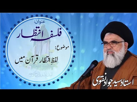 [Falsafah-e-Intizar 14]Topic: Lafz-e-Intizar Quran mai   Ustad Syed Jawad Naqvi April 08,2019 -Urdu