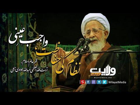 نظام کی حفاظت، عینی واجب | آیت اللہ العظمیٰ جوادی آمُلی | Farsi Sub Urdu