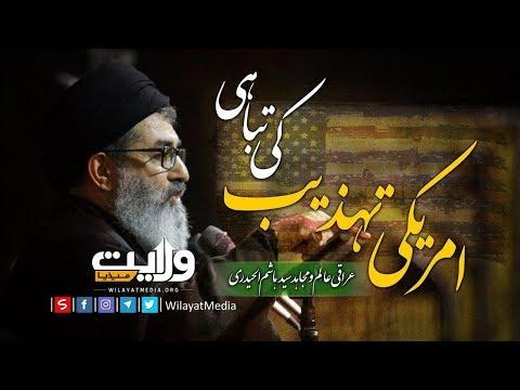 امریکی تہذیب کی تباہی    سید ہاشم الحیدری   Arabic Sub Urdu