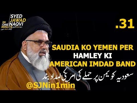 [Clip]  SJNin1Min 31 - Saudia Ko Yemen Per Hamley Ki American Imdad Band - Urdu