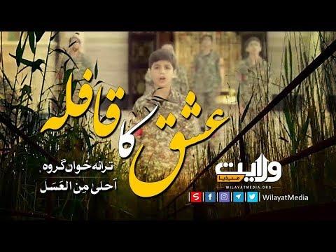 عشق کا قافلہ | فارسی ترانہ | اردو سبٹائٹل | Farsi Sub Urdu