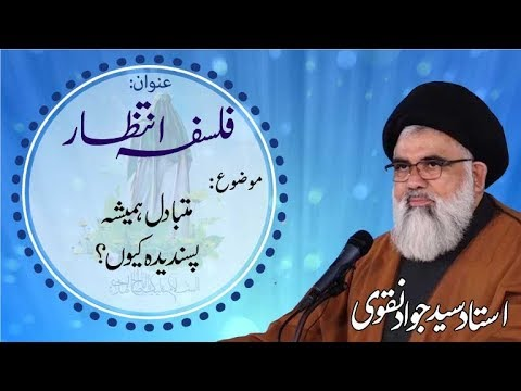 [Falsafah-e-Intizar Dars 20] Topic: Mutabadil hamesha pasandidah kiuo?   ustad Syed Jawad Naqvi April 14, 2019 Urdu