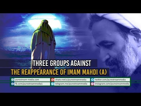 Three Groups Against the Reappearance of Imam Mahdi (A) | Farsi Sub English