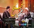 یقینی فتح   سید ہاشم الحیدری، شیخ عیسیٰ قاسم  کی خدمت میں   Arabic Sub Urdu