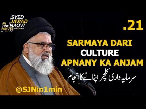 Clip - SJNin1Min 21 - 23rd March and The Colonial Pakistan - Urdu