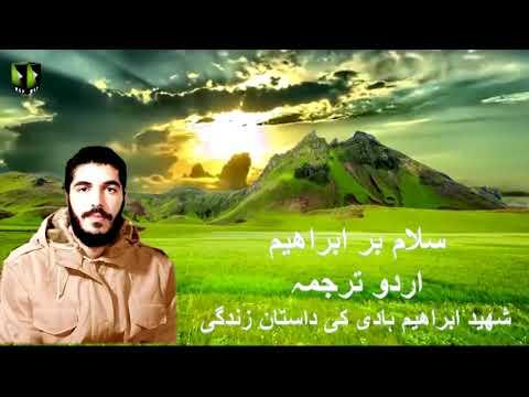 [03] Audio Book | Salaam Bar Ibrahim | Page 35 to 45 - Urdu