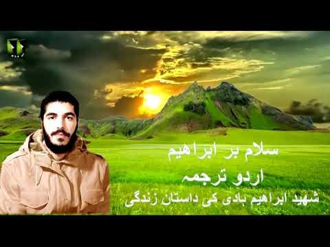 [08] Audio Book | Salaam Bar Ibrahim | Page 94 to 107 - Urdu