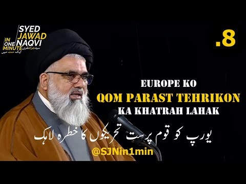 [Clip]  SJNin1Min 8 - BREXIT – America's conspiracy to weaken EU - Urdu