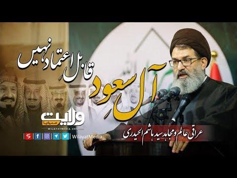 الِ سعود قابلِ اعتماد نہیں   سید ہاشم الحیدری   Arabic Sub Urdu