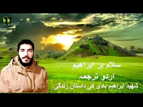 [10] Audio Book | Salaam Bar Ibrahim | Page 121 to 135 - Urdu