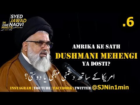 [Clip]  SJNin1Min 6 - Pakistan and the US - Friends or Foes?- Urdu