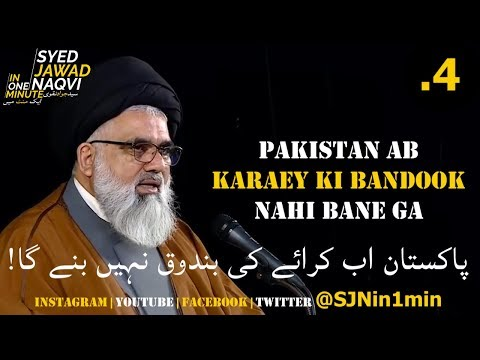 [Clip]  SJNin1Min 4 - Pakistan will no longer be America\'s hired gun! PM Imran Khan- Urdu