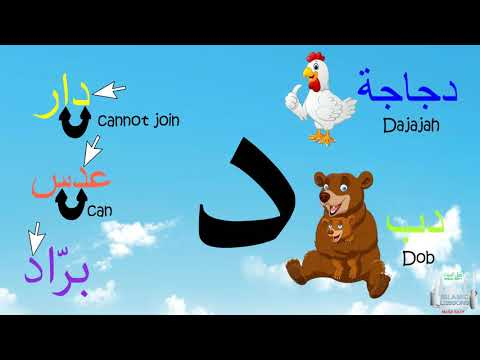 Arabic Alphabet Series - The Letter Dal - Lesson 8